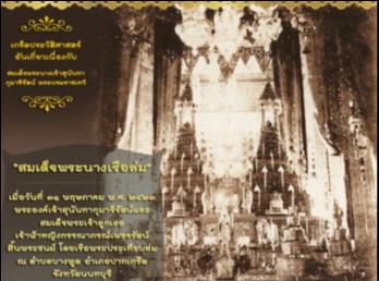 งานพระอัฐิสมเด็จพระนางเจ้าสุนันทากุมารีรัตน์ และสมเด็จพระเจ้าลูกเธอ เจ้าฟ้ากรรณาภรณ์เพชรรัตน์ ในภาพมี ๒ อัฐิตั้งคู่กัน เมื่อวันจันทร์ที่ 31 พฤษภาคม พ.ศ. 2423