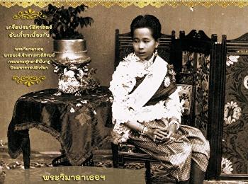 เกร็ดประวัติศาสตร์ อันเกี่ยวเนื่องกับ . พระวิมาดาเธอ พระองค์เจ้าสายสวลีภิรมย์ กรมพระสุทธาสินีนาฏ ปิยมหาราชปดิวรัดา