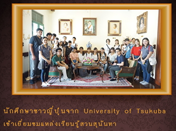 26 Students from Japan Learning history at SSRU's museum