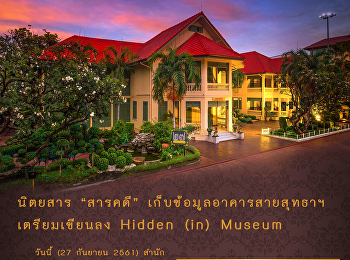 """นิตยสาร """"สารคดี"""" เก็บข้อมูลอาคารสายสุทธาฯ เตรียมเขียนลง Hidden (in) Museum"""