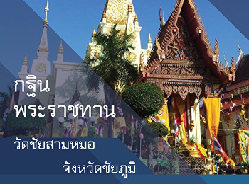 The Royal Kathina Ceremony at Wat Chai Sam Mo
