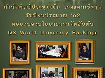 สำนักศิลป์ประชุมเข้ม วางแผนงานเชิงรุก รับปีงบประมาณ '62 ตอบสนองนโยบายการจัดอับดับ QS World University Rankings