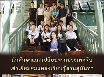 นักศึกษาแลกเปลี่ยนจากประเทศจีน เข้าเยี่ยมชมแหล่งเรียนรู้สวนสุนันทา