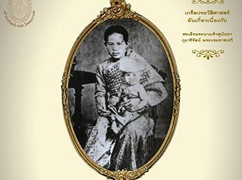 เกร็ดประวัติศาสตร์ อันเกี่ยวเนื่องกับ สมเด็จพระนางเจ้าสุนันทากุมารีรัตน์ พระบรมราชเทวี  พระราชธิดาพระองค์แรก