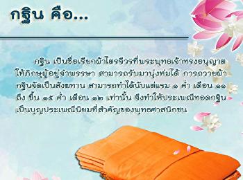กฐิน คือ   กฐิน เป็นชื่อเรียกผ้าไตรจีวรที่พระพุทธเจ้าทรงอนุญาตให้พระภิกษุผู้อยู่จำพรรษาครบ 3 เดือนแล้ว
