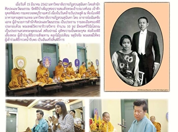 OCA's Activity on Kaew Chao Chom News
