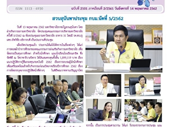 OCA's Activity on Kaew Chao Chom News Monk ordination ceremony article on Kaew Chao Chom News, edition on 14th May 2019.