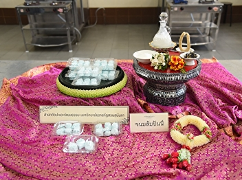Suan Sunandha Arts and Culture Dissemination at CMRU