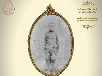 Royal Princess of King Rama IV