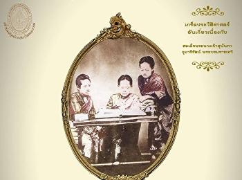 Her Royal Highness Princess of King Rama V