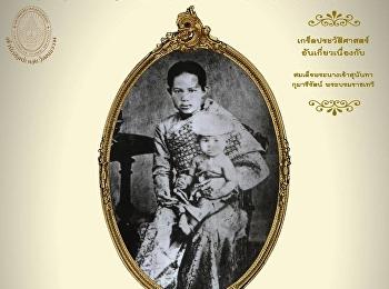 The First Daughter of Her Majesty Queen Sunandha Kumariratana