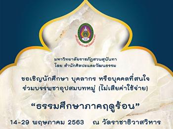 ขอเชิญนักศึกษา บุคลากรหรือบุคคลที่สนใจ ร่วมโครงการธรรมศึกษา บรรพชาอุปสมบทหมู่ ณ วัดราชาธิวาสวิหาร ระหว่างวันที่ 14 – 29 พฤษภาคม 2563