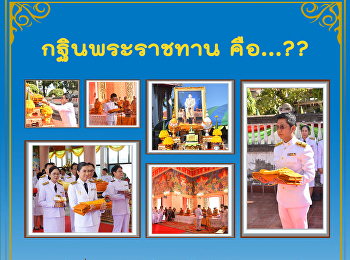 What is the Royal Kathina Ceremony?
