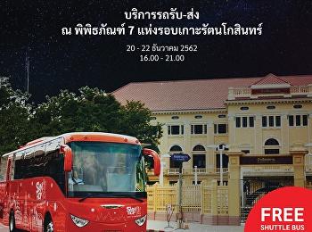 ประกาศบริการรับ-ส่ง Free Shuttle Bus