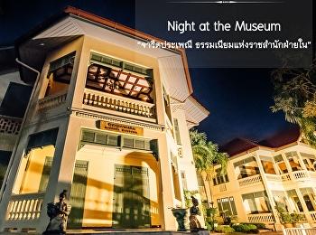 นับถอยหลัง 3 วัน สู่งาน Night at the Museum 2019