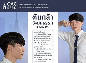 OAC Presents the Cultural Embassador Project