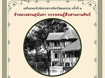 Suan Sunandha Courtiers: The Ancestor of Royal Arts Exhibition