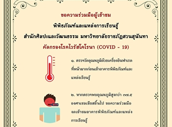 Coronavirus disease (COVID-19): Advice for Visitors