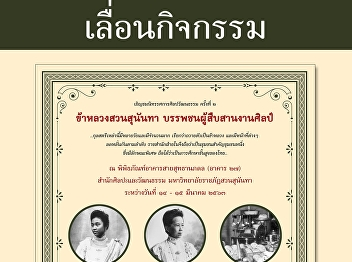 Suan Sunandha Courtiers: The Ancestor of Royal Arts Exhibition has been postponed due to Coronavirus