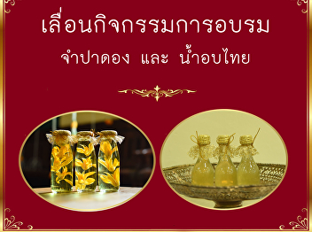 Suan Sunandha Courtiers: Preserved Champak and Thai Scented Water Workshop Have Been Postponed Due to Coronavirus