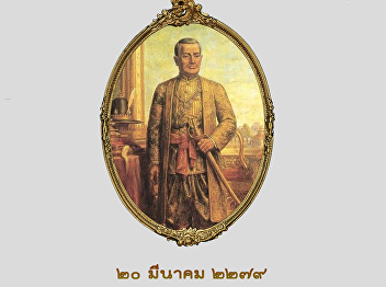 20th March 1736 – the Birthday of the First King of Chakri Dynasty