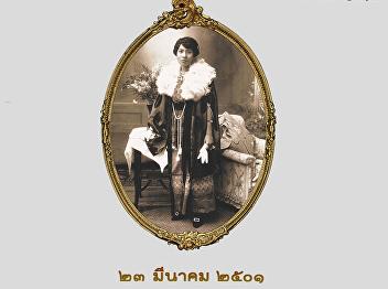 23rd March 1958, H.R.H. Princess Adorndibayanibha Memorial Day