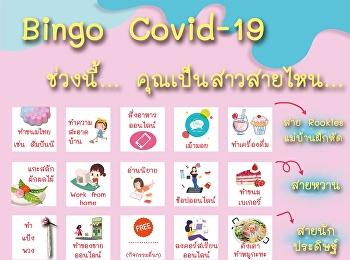 ชวนเล่น Bingo Challenge