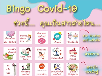 Let's Play Bingo Challenge during COVID-19 quarantine