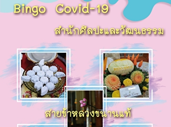 Share the Answer of Bingo Challenge