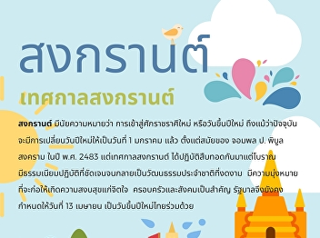 What is Songkran?