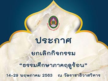 Canceling Buddhist Monk Ordination Ceremony 2020