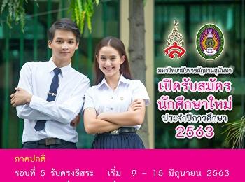 มหาวิทยาลัยราชภัฏสวนสุนันทา ประกาศเปิดรับสมัคร นักศึกษาใหม่ ประจำปีการศึกษา 2563