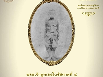 H.M. Queen Sunandha Kumariratana, Queen consort of King Rama V or King Chulalongkorn of Siam, was the daughter of King Rama IV,