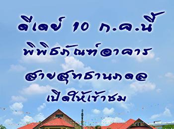 ดีเดย์ 10 กรกฎาคม นี้ แหล่งเรียนรู้สวนสุนันทาเปิดให้เข้าชมอีกครั้ง!!