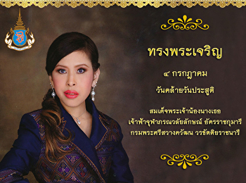 On July 4th was the auspicious occasion birthday anniversary of Her Royal Highness Princess Chulabhorn Krom Phra Srisavangavadhana