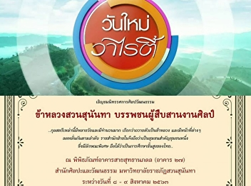 Suan Sunandha Courtiers: The Ancestor of Royal Arts Exhibition on Wanmai-Variety, ThaiPBS Channel