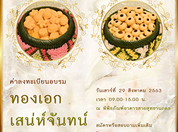 Thong Ek - Sanae Chun Workshop