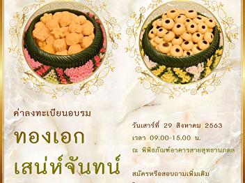 Thong Ek - Sanae Chun Workshop