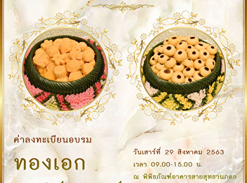 Workshop Alert! Last 2 days for the registration of Thong Ek - Sanae Chun Workshop