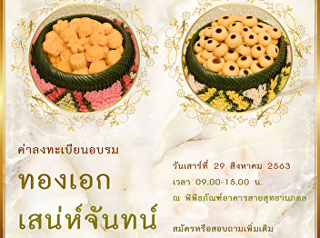 Thong Ek - Sanae Chan Workshop