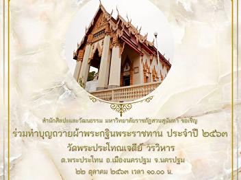The Merit Making of the Royal Kathina Ceremony 2020