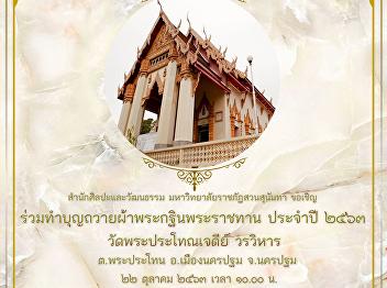 The Royal Kathina Ceremony 2020