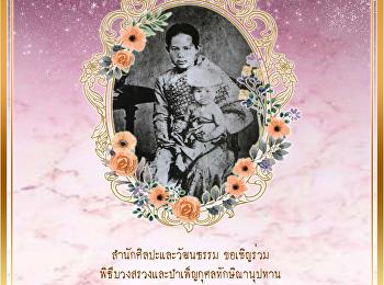 ๑๖๐ ปี วันพระราชสมภพ สมเด็จพระนางเจ้าสุนันทากุมารีรัตน์ พระบรมราชเทวี
