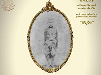 Her Royal Highness Princess of King Rama IV
