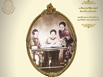 Her Royal Highness Princess of King Rama V