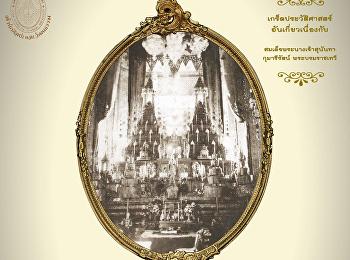 เกร็ดประวัติศาสตร์ อันเกี่ยวเนื่องกับ✨✨ สมเด็จพระนางเจ้าสุนันทากุมารีรัตน์ พระบรมราชเทวี