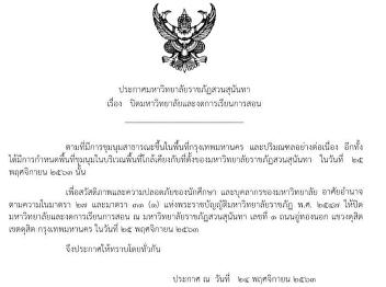 SSRU Closing Announcement Suan Sunandha Rajabhat University will close on 25th November 2020.