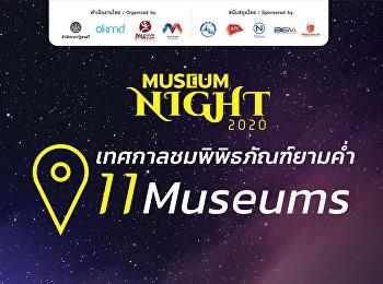เตรียมตัวให้พร้อมการกลับมาของ เทศกาลชมพิพิธภัณฑ์ยามค่ำ 11 Museums