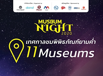 Get Ready for Museum at Night 2020