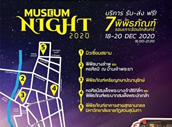 รถประจำทางไม่รับส่งนอกสถานที่ 18 – 20 ธันวาคม 2563 นี้ เปิดประสบการณ์เที่ยวงาน 11 Museum Night ในยามค่ำคืน